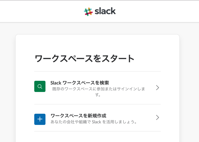 slack ワークスペース 選択
